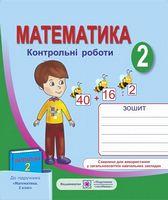 Контрольні роботи з математики. 2 кл. (за оновленою програмою)  (До підручника, зазначеного в анотації).