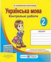 Контрольні роботи з української мови. 2 кл.