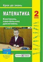 Контроль навч. досягнень з математики. «Крок до знань». 2 кл.