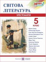 Хрестоматія із зарубіжної літератури. 5 кл.