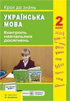 Контроль навч. досягнень з укр. мови. «Крок до знань». 2 кл.