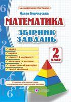 Збірник завдань з математики. 2 кл.