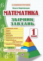 Збірник завдань з математики. 1 кл.