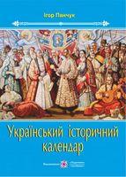 Український історичний календар.