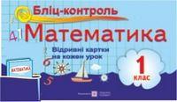 Бліц-контроль з математики. Картки для опитування. 1 кл. (До підручника, зазначеного в анотації)