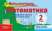 Бліц-контроль з математики. Картки для опитування. 2 кл. Ч. 1. (До підруч. Богдановича М.)