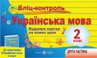 Бліц-контроль з української мови. Картки для опитування. 2 кл. Ч. 2.