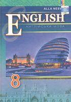 Англійська мова. Підручник для 8 класу. (8-й рік навчання) 2016