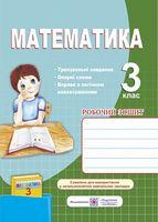 Робочий зошит з математики. 3 кл. (До підручника, зазначеного в анотації). СХВАЛЕНО!