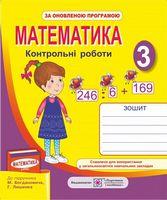 Контрольні роботи з математики. 3 кл.  (До підруч. Богдановича М. та ін.)
