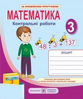 Контрольні роботи з математики. 3 кл.(за оновленою програмою)