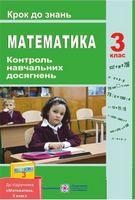 Контроль навч. досягнень з математики. «Крок до знань». 3 кл.