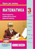 Контроль навч. досягнень з математики. Крок до знань. 3 кл. (До підруч. Богдановича М.)