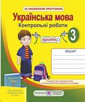 Контрольні роботи з української мови. 3 кл. (за оновленою програмою)