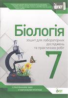Біологія, 7 кл. Зошит для практичних робіт та лабораторних досліджень
