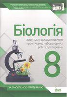 Біологія, 8 кл. Зошит для практичних робіт та лабораторних досліджень