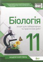 Біологія, 11 кл. Зошит для практичних робіт та лабораторних досліджень