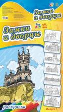 Fine Art : Замки и дворцы. выпуск 1 (р/у)