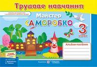 Альбом-посібник з трудового навчання «Майстер Саморобко». 3 кл.