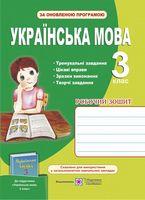 Робочий зошит з української мови. 3 кл. (до підручника, зазначеного в анотації)