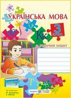 Робочий зошит з української мови. 3 кл.