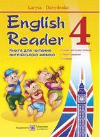 English Reader. Книга для читання англійською мовою. 4 кл.
