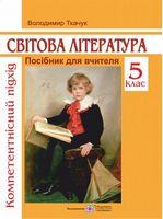 Компетентнісний підхід. Посібник для вчителя зі світової літератури. 5 кл.