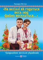 На весіллі як годиться весь люд файно веселиться…. Традиційне весілля українців.