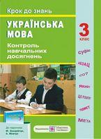 Контроль навч. досягнень з укр. мови. «Крок до знань». 3 кл.
