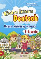 Kinder Deutsch lernen. Вчать німецьку малюки. Для дітей віком 3-6 років.