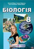 Біологія. Підручник для 8 класу загальноосвітніх навчальних закладів.