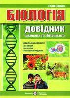Довідник з біології. Для школярів та абітурієнтів (тв.обкл.).