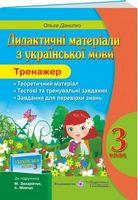 Дидактичні матеріали з української мови. Тренажер. 3 кл.