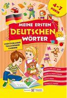 Мої перші німецькі слова. Ілюстрований тематичний словник для дітей 4–7 років.