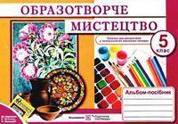 Альбом-посібник з образотворчого мистецтва. 5 клас (До підруч. Железняк С. та ін.). СХВАЛЕНО!