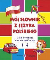 Мій словник з польської мови. 1–4 кл.