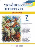 Хрестоматія з української літератури. 7 кл.
