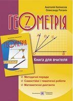 Книга для вчителя з геометрії. 7 кл.