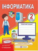 Робочий зошит з інформатики. 2 кл.  (за оновленою програмою)