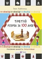 Третій розряд за 100 днів. Методичний посібник шахіста-початківця. Готується до друку!