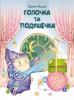 Голочка та подушечка : казка. (Серія «Читаємо з дитиною»)