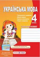 Робочий зошит з української мови. 4 кл.