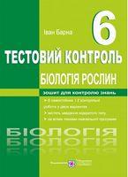 Тестовий контроль. Біологія рослин. 6 кл.