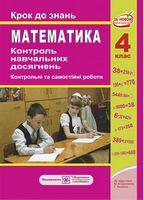 Контроль навч. досягнень з математики. «Крок до знань». 4 кл.