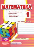 Робочий зошит з математики. 1 кл.