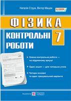 Контрольні роботи з фізики. 7 кл. (зошит для 4 учнів).