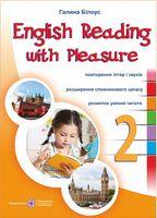 Читаємо англійською залюбки. 2 кл.