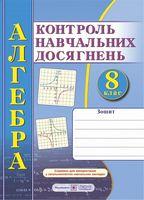 Зошит для контролю навчальних досягнень з алгебри. 8 кл.