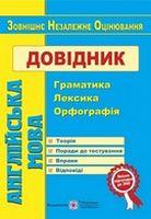 Англійська мова. Довідник: граматика, лексика, орфографія.