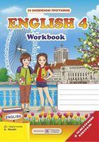 Робочий зошит з англійської мови. 4 кл.+ вкладка «Семестровий контроль».     (за оновленою програмою)